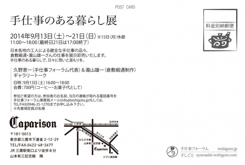 caparison201409dm