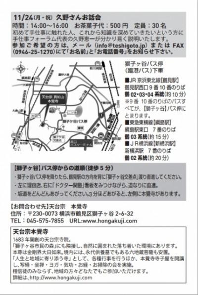 honkakuji2