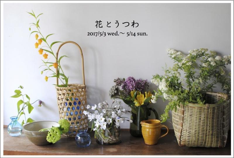 花とうつわDM枠