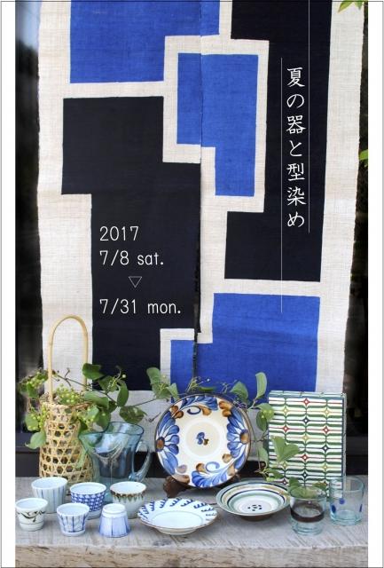 2017natsuDMomote