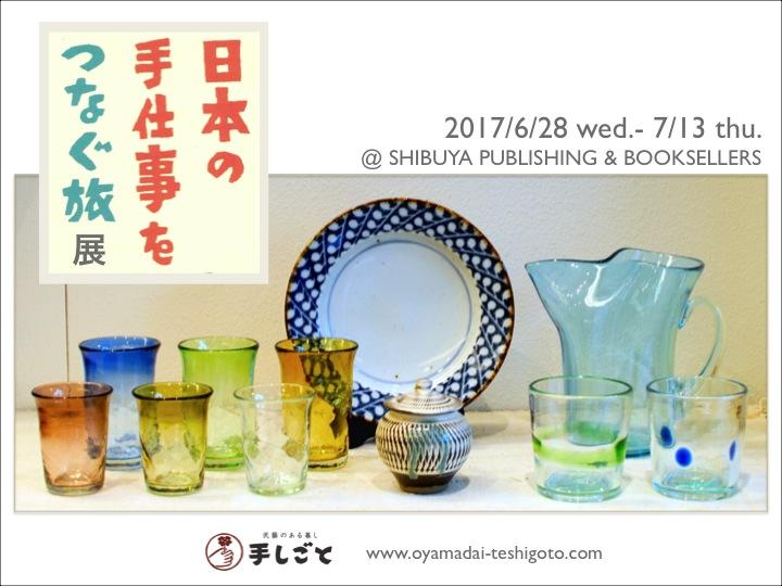 SPBS日本の手仕事をつなぐ旅展2017告知画像