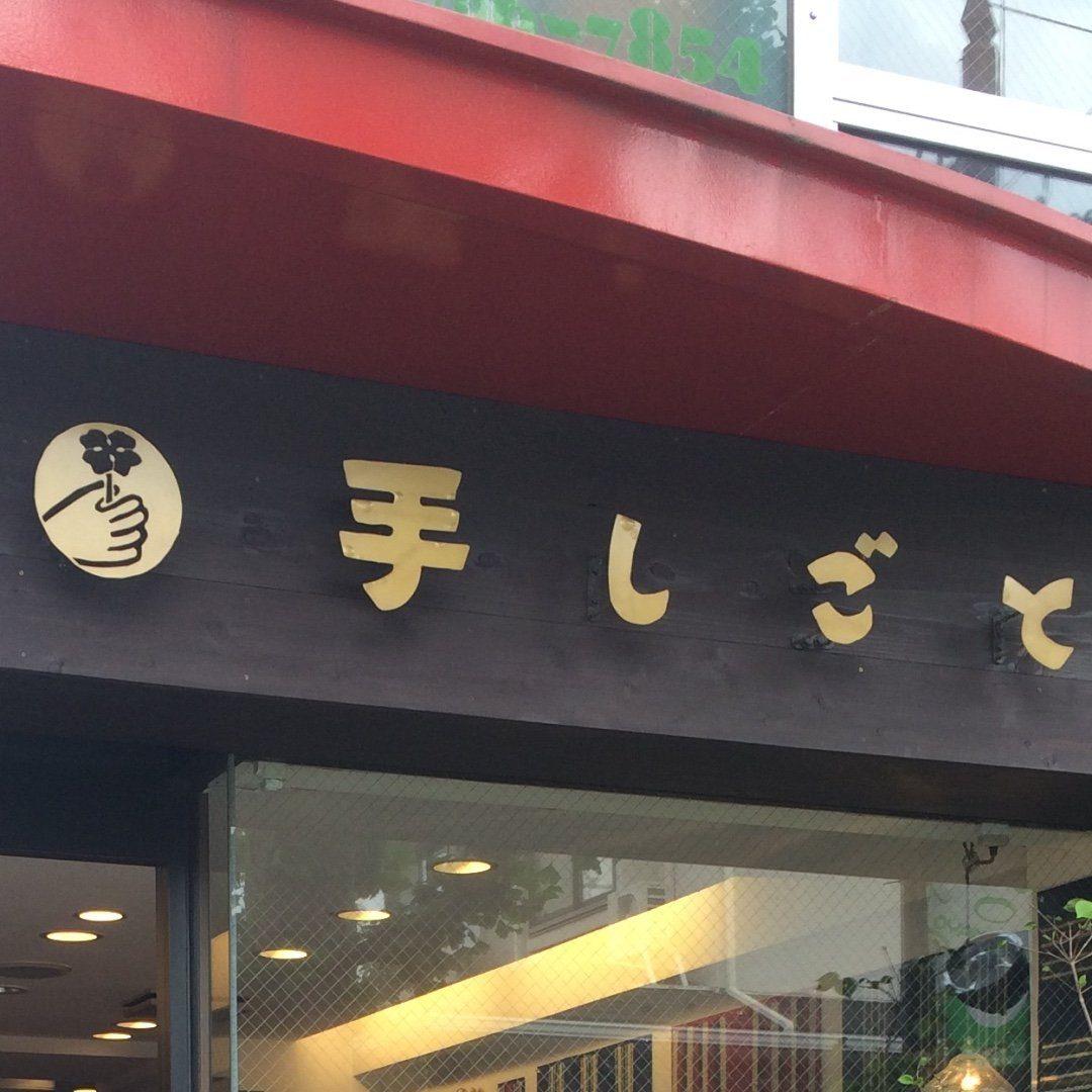 手しごと teshigoto Tokyo